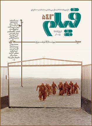 طرح جلد: تصویری از مغولها (پرویز كیمیاوی، ۱۳۵۲)